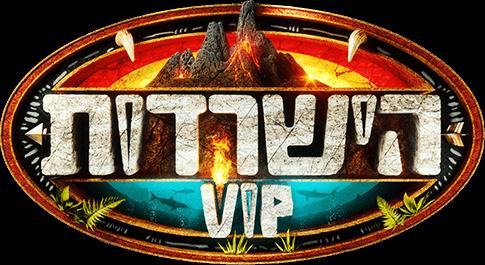 הישרדות VIP עונה 4 פרק 34 לצפייה ישירה